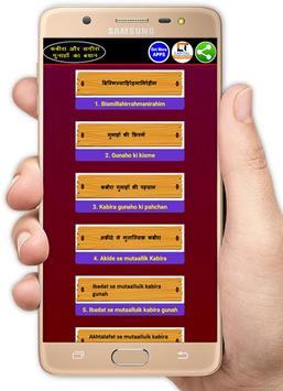 Kabeera aur Sageera Gunah in Hindi / कबीरा गुनाह screenshot 3