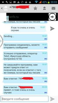 Free Sms Russia poster
