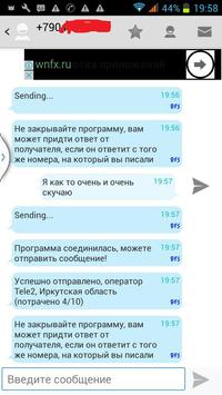 Free Sms Russia screenshot 1