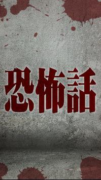 怪談怖い話-実話恐怖話コレクション- poster