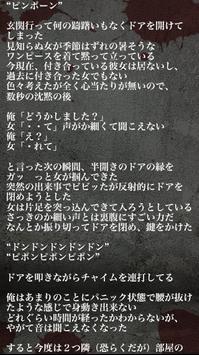 怪談怖い話-実話恐怖話コレクション- apk screenshot