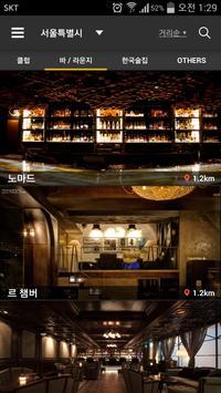 KNIFE - Korean Night Life apk screenshot