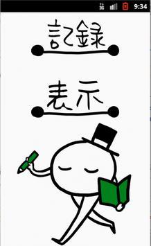 お小遣い帳アプリ カケイくん apk screenshot