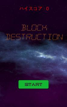 ブロック崩し poster