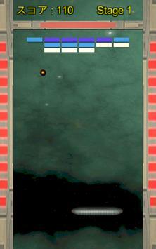 ブロック崩し apk screenshot