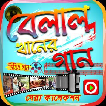 বেলাল খানের সেরা গানের ভিডিও screenshot 1