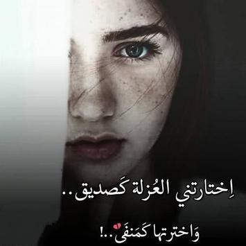 كلمات الأحاسيس الراقية poster