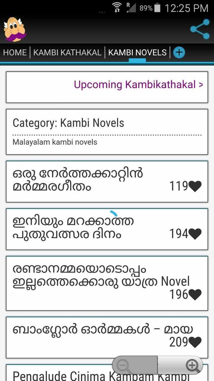 The Fastest Employment Now | Kambikuttan net Novels