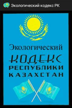 Экологический кодекс РК poster