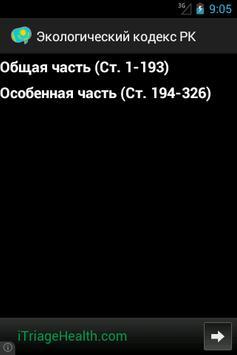 Экологический кодекс РК screenshot 1