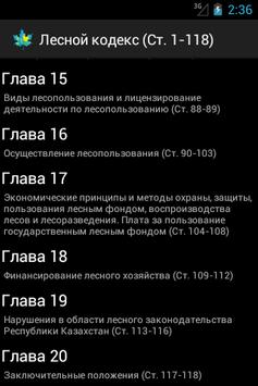 Лесной кодекс РК - (Казахстан) apk screenshot