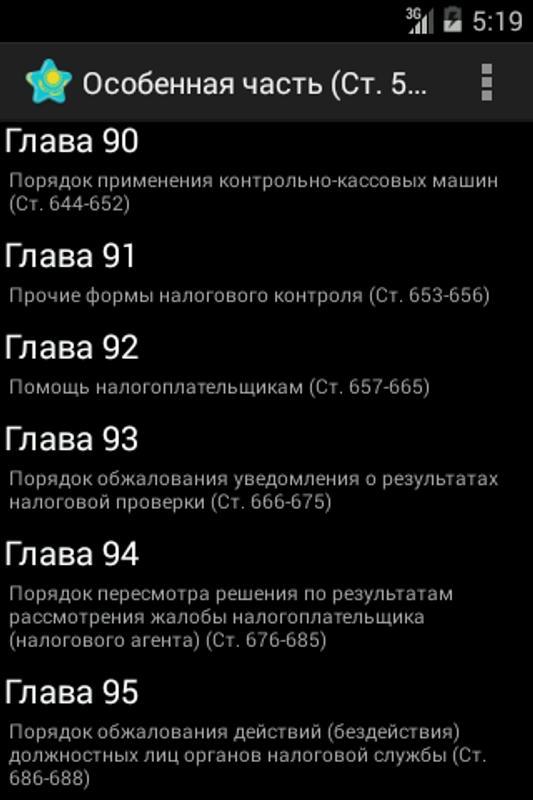 Налоговый кодекс рк, казахстан apk download free books.