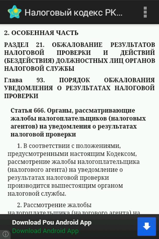 Налоговый кодекс рк apk | download only apk file for android.
