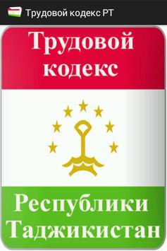 Трудовой кодекс Таджикистана poster