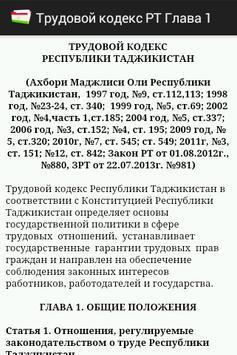Трудовой кодекс Таджикистана apk screenshot