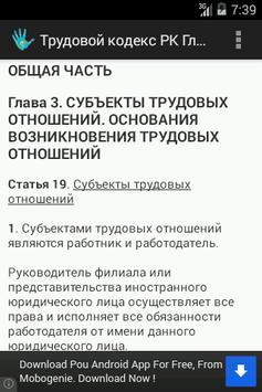 Трудовой кодекс РК (Казахстан) apk screenshot