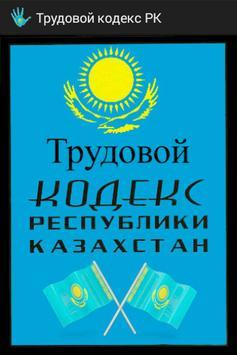 Трудовой кодекс РК (Казахстан) poster