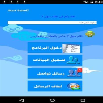 معلم المدارس7 screenshot 2