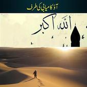 keemti baatain urdu icon