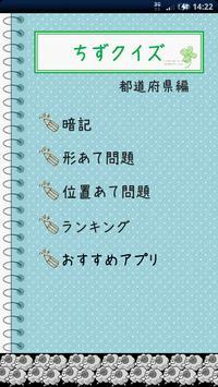 ちずクイズ 都道府県編 poster