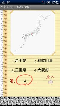 ちずクイズ 都道府県編 screenshot 3