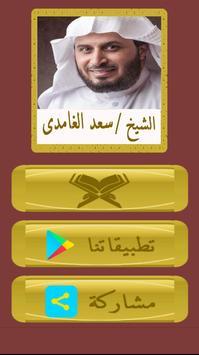 القرآن صوت و صورة بدون نت بصوت الشيخ الغامدي poster
