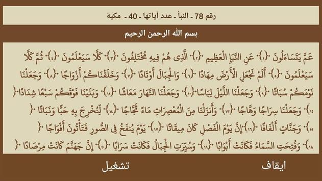 القرآن صوت و صورة بدون نت بصوت الشيخ الغامدي screenshot 15