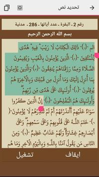 القرآن صوت و صورة بدون نت بصوت الشيخ الغامدي screenshot 10