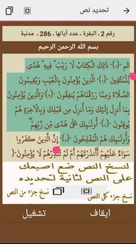 القرآن صوت و صورة بدون نت بصوت الشيخ الغامدي screenshot 11