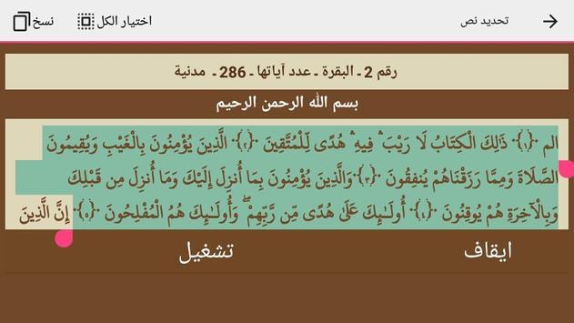 القرآن صوت و صورة بدون نت بصوت الشيخ الغامدي screenshot 12