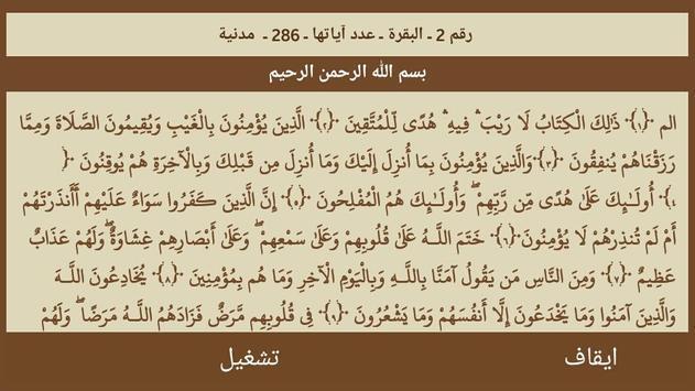 القرآن صوت و صورة بدون نت بصوت الشيخ الغامدي screenshot 13