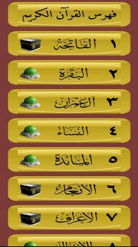 القرآن صوت و صورة بدون نت بصوت الشيخ الغامدي screenshot 1