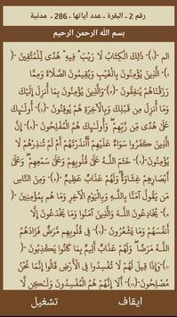 القرآن صوت و صورة بدون نت بصوت الشيخ الغامدي screenshot 7