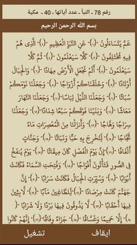 القرآن صوت و صورة بدون نت بصوت الشيخ الغامدي screenshot 9