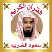 القرآن صوت و صورة بدون نت بصوت الشيخ سعود الشريم icon