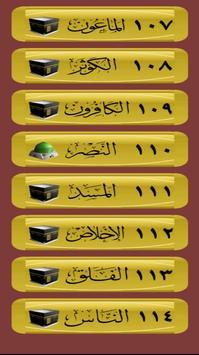 القرآن صوت و صورة بدون نت بصوت الشيخ سعود الشريم screenshot 6