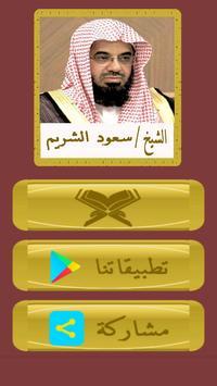 القرآن صوت و صورة بدون نت بصوت الشيخ سعود الشريم poster