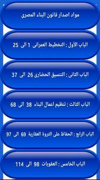 قانون البناء المصـرى apk screenshot