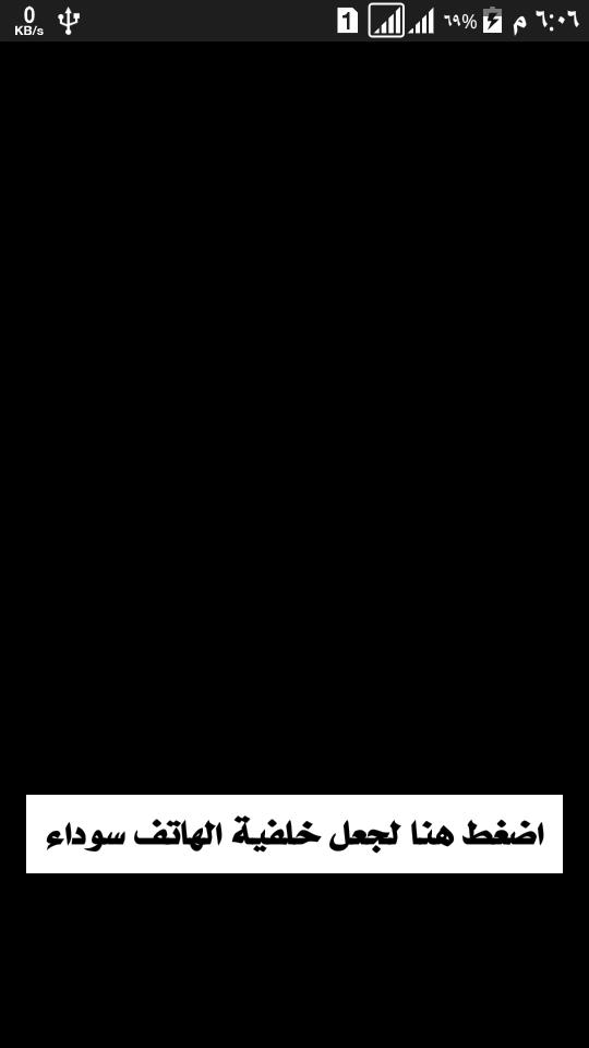 خلفية الهاتف سوداء For Android Apk Download