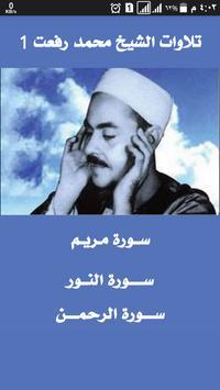 تلاوات الشيخ محمد رفعت1 poster