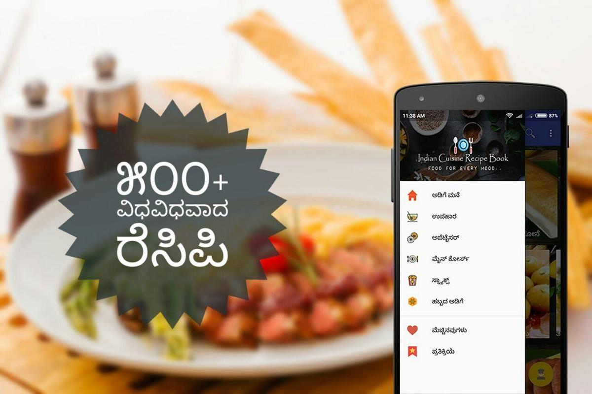 Bombaat recipes kannada recipes for android apk download bombaat recipes kannada recipes captura de pantalla 5 forumfinder Images