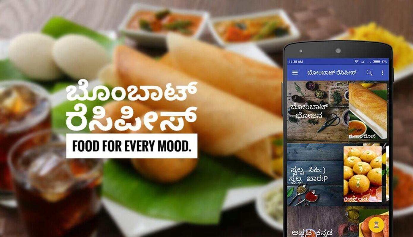 Bombaat recipes kannada recipes for android apk download bombaat recipes kannada recipes captura de pantalla 8 forumfinder Choice Image