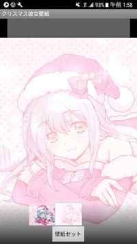 WallpaperChristmasGirlfriend apk screenshot