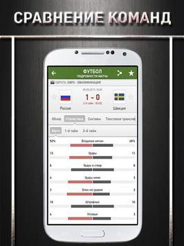 Ставки на спорт и новости apk screenshot