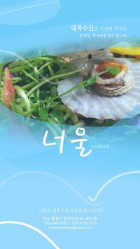 대복수산 통영 굴 poster