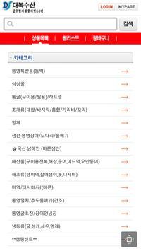 대복수산 통영 굴 screenshot 4