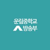운림중학교 방송부 icon