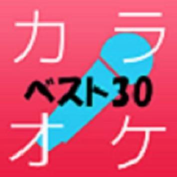 カラオケBest30 apk screenshot