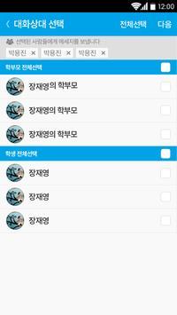 스쿨링톡 beta screenshot 1