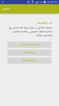 أذكاري screenshot 4
